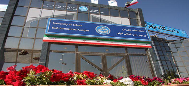 پذیرش دانشجو کارشناسی ارشد دوره بینالمللی پردیس کیش دانشگاه تهران