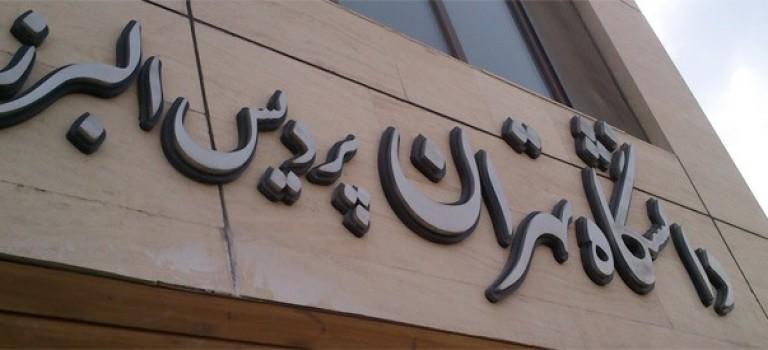 سیاست وزارت علوم بر ساماندهی پردیسها به شکل پذیرشهای شبانه