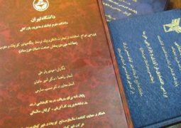 فارغ التحصیلی بدون پایان نامه در دانشگاه آزاد