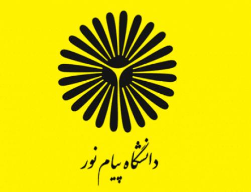 انتشار اطلاعیه سازمان سنجش در خصوص نتایج ارشد فراگیر پیام نور ۹۷