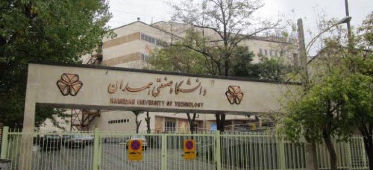انتشار نتایج اولیه کارشناسی ارشد بدون آزمون ۹۷ دانشگاه صنعتی همدان