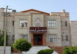 کارشناسی ارشد بدون کنکور 97 - 98 دانشگاه صنعتی کرمانشاه