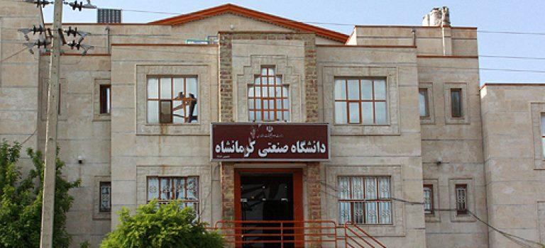 فراخوان پذیرش بدون کنکور ارشد سال ۹۷ دانشگاه صنعتی کرمانشاه