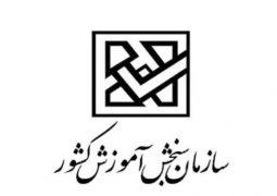 انتشار اطلاعیه سازمان سنجش درخصوص تعویق کنکور ارشد ۹۸