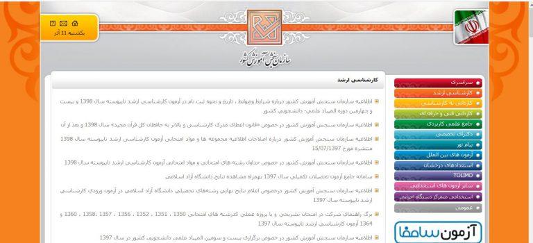 انتشار اطلاعیه سازمان سنجش درخصوص ثبت نام کارشناسی ارشد ۹۸