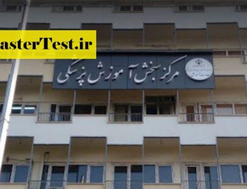 اعلام جزئیات انتشار تکمیل ظرفیت ارشد پرشکی ۹۸ در روز چهارشنبه