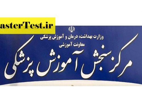 انتشار دفترچه ثبت نام کنکور ارشد وزارت بهداشت ۹۹