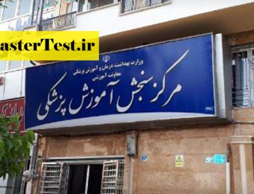 فردا؛ اعلام نتایج تکمیل ظرفیت ارشد وزارت بهداشت ۹۹
