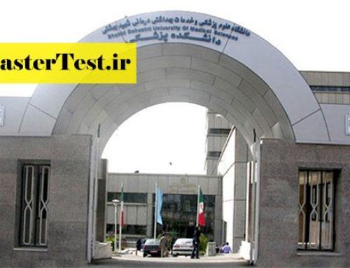 جذب ۲۰ درصد دانشجویان پزشکی دانشگاه شهید بهشتی از طریق پذیرش از لیسانس