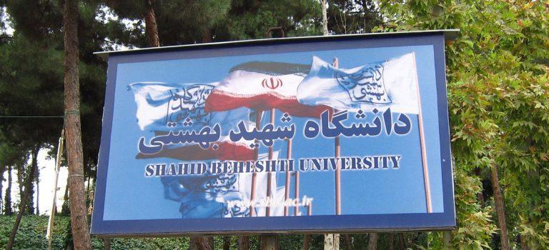 پذیرش ارشد بدون آزمون ۹۸ دانشگاه شهید بهشتی