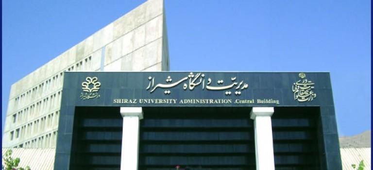 اعلام شرایط پذیرش کارشناسی ارشد استعداد درخشان ۹۶ دانشگاه شیراز
