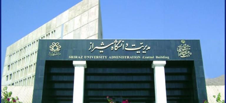 اعلام اسامی دعوتشدگان به مصاحبه کارشناسی ارشد استعداد درخشان ۹۵ دانشگاه شیراز