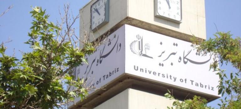 پذیرش بدون آزمون کارشناسی ارشد ۹۴ دانشگاه تبریز از سایر دانشگاهها و ده درصد دوم داخل دانشگاه