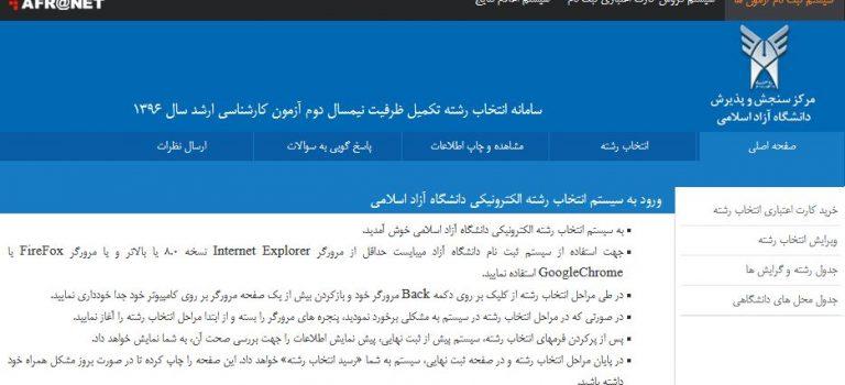 پاسخ به سؤالات متداول داوطلبان تکمیل ظرفیت ارشد بهمن ۹۶ دانشگاه آزاد