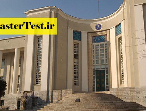 تغییر زمان ثبت نام آزمون لیسانس به پزشکی ۱۴۰۰ دانشگاه تهران