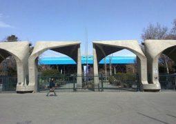 اعلام نحوه محاسبه شهریه دروس جبرانی کارشناسی ارشد دانشگاه تهران