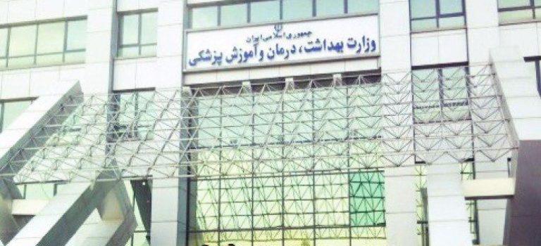 اعلام زمان انتشار نتایج نهایی کارشناسی ارشد ۹۸ وزارت بهداشت