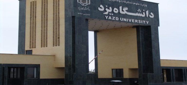 انتشار نتایج ارشد استعداد دخشان دانشگاه یزد در سال ۹۷