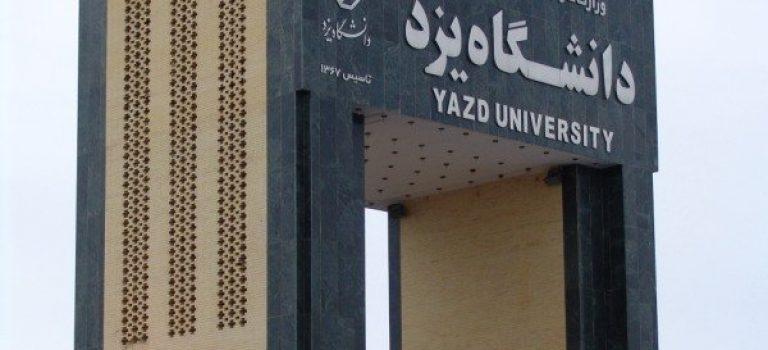 پذیرش کارشناسی ارشد استعداد درخشان دانشگاه یزد در سال ۹۷