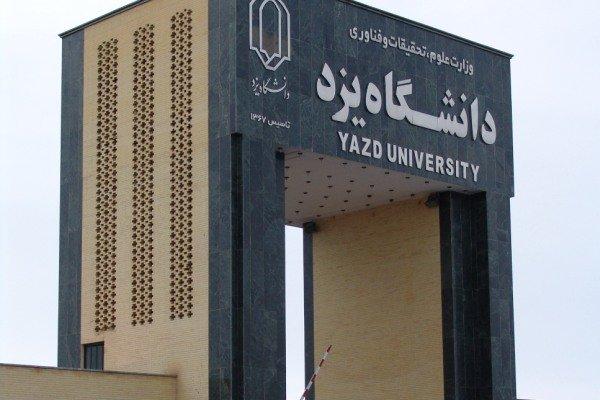 پذیرش ارشد استعداد درخشان ۹۶ دانشگاه یزد